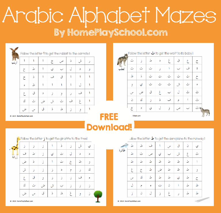 Arabic Alphabet Mazes by HomePlaySchool