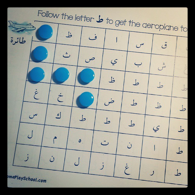 Arabic Alphabet Maze in action