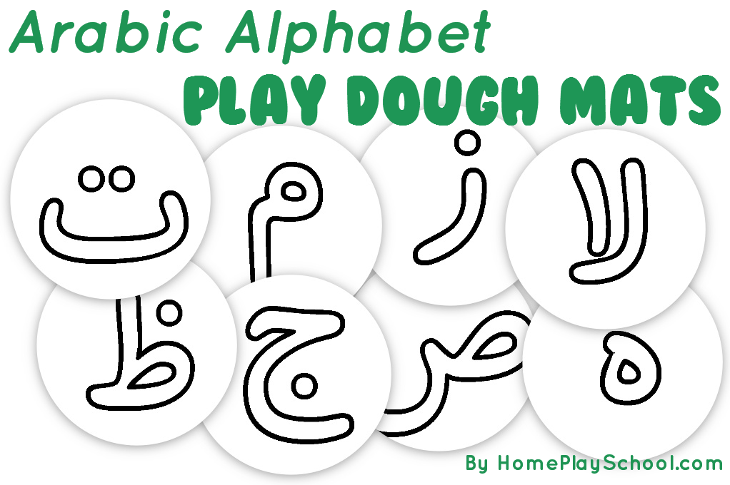 Free Printable Arabic Alphabet Play Dough Mats ا to Ø
